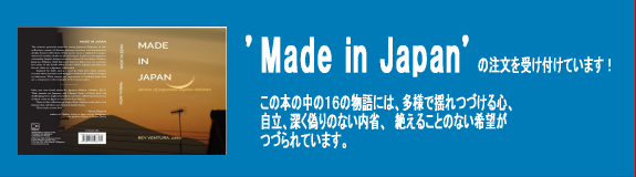 「Made in Japan」注文を受付けています!